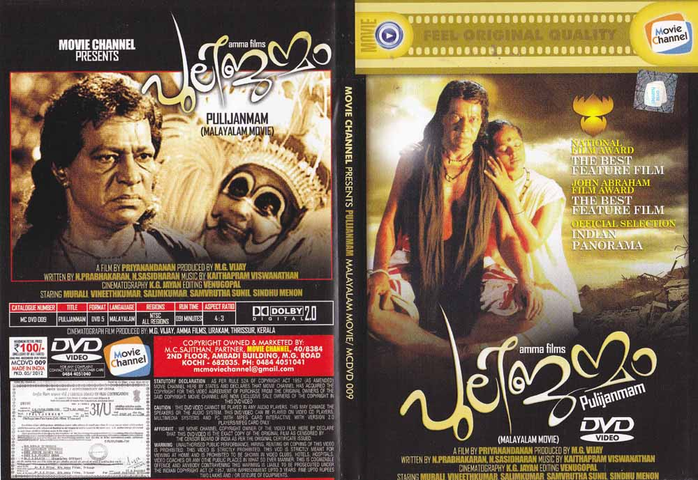 Pulijanmam Description Pulijanmam Malayalam DVD