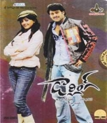 Darling Telugu DVD