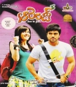 Orange Telugu DVD