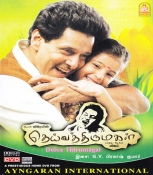 Deiva Thirumagal Tamil DVD with English Subtitles