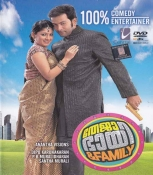 Teja Bhai and Family Malayalam DVD