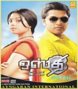 Osthi Tamil  DVD with English Subtitles