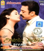ANBE  SIVAM Tamil DVD