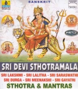 Sri Devi Sthotramala Audio CD