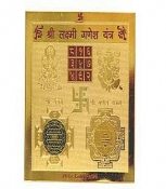 Sri Lakshmi Ganesh Yantra with Gold Plated