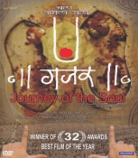 Gajaar Journey of the Soul Marathi DVD