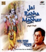 Jai Rasha Mashav Hindi CD