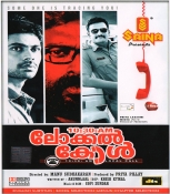 10:30:AM Local Call Malaylam DVD