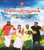 Isaac Newton SO Philipose Malayalam DVD