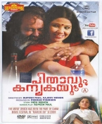 Pithavum Kanyakayum 2013 Malayalam Movie