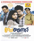 Day Night Game Malayalam DVD