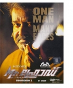 Mr. Fraud Malayalam DVD
