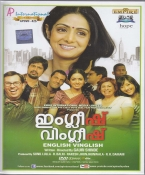 English Vinglish Malayalam DVD