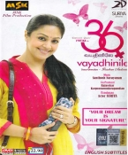 36 Vayadhinile Tamil DVD (Pal All Regions)