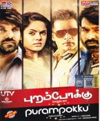 Purampokku Engira Podhuvudamai Tamil DVD (Pal All Regions)