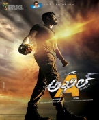 Akhil-The Power Of Jua Telugu Audio CD