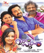 Monsoon Malayalam DVD