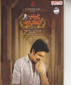 Soggade Chinni Nayana Telugu Audio CD