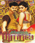 Isai Thandrell Tamil Songs DVD Volume 18