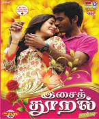 Isai Thandrel Tamil Songs DVD Volume 19