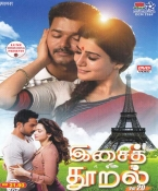 Isai Thandrel Tamil Songs DVD Volume 20
