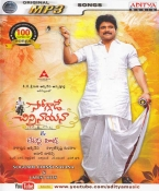 Soggade Chinninayana and Other Hits 100 songs telugu MP3
