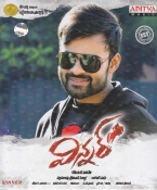Winner Telugu CD