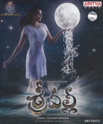 Srivalli Telgu Audio CD