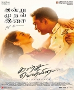 Kaatru Veliyidai Tamil Audio CD