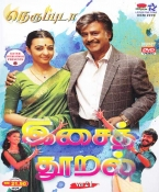 Isai Thandrel Tamil Songs DVD Volume 21
