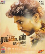 Rangoon Tamil DVD (PAL)