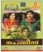 Chemmeen Malayalam DVD