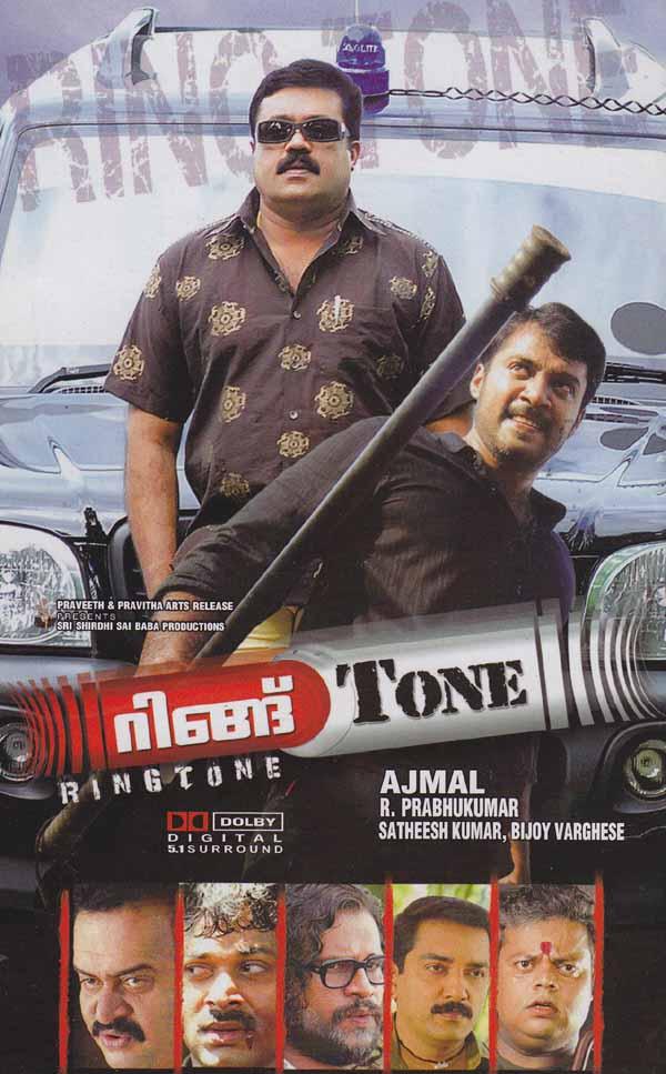ringtone krishna malayalam