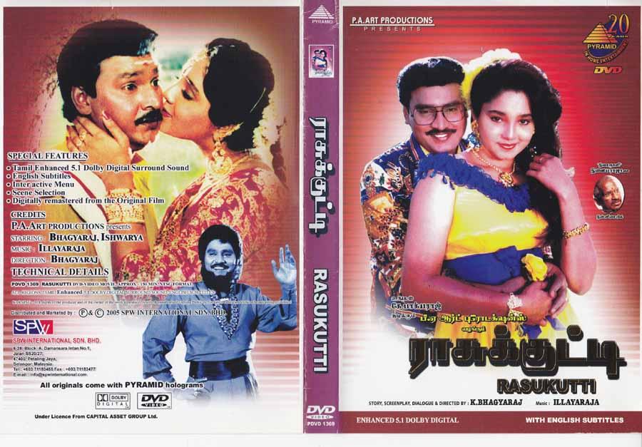 Tamil movie dvd