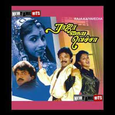 Raja kaiya vacha | apoorva sagodharargal hd video song + hd audio.