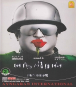 Endhiran- (Robot)2 DVD set Limmited Edition