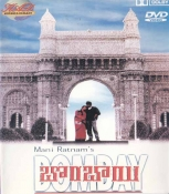 description bombay telugu dvd