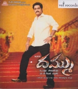 Dhammu Telugu Audio CD