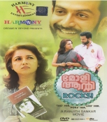 Molly Aunty Rocks Malayalam DVD