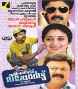 Progress Report Malayalam DVD