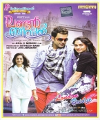 London Bridge malayalam DVD