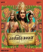Kaaviya Thalaivan Tamil Audio CD