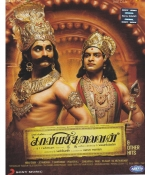 Kaaviya Thalaivan Tamil Songs MP3
