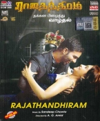 Rajathandhiram Tamil DVD (PAL, All regions)