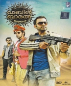 Double Barrel Malayalam DVD