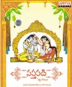 Saptapadi Telugu Audio CD